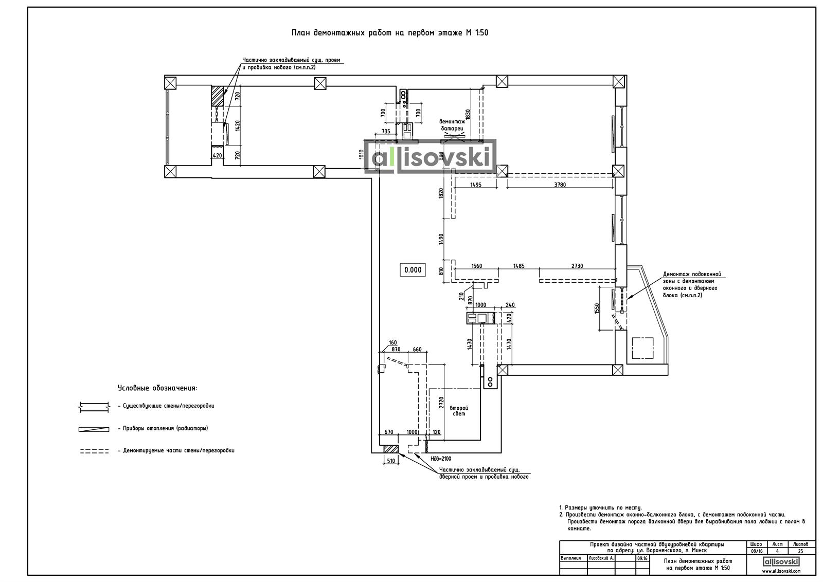 Демонтажный план пример чертеж демонтаж