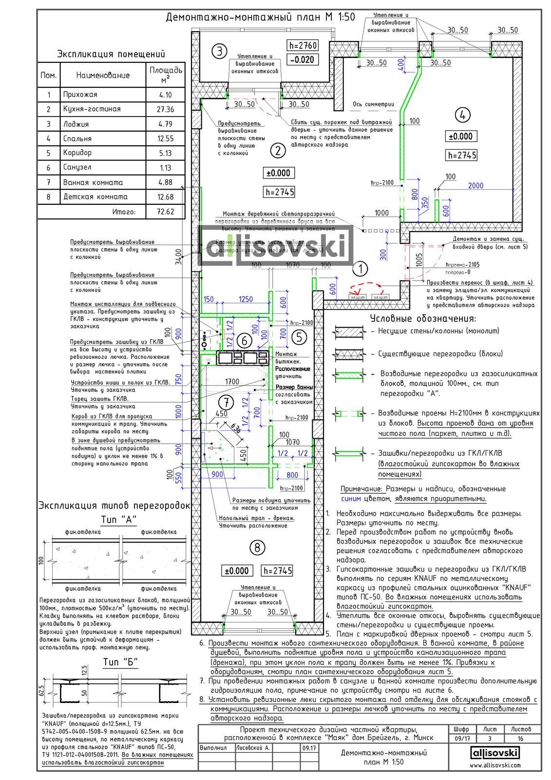 Монтажный план квартиры