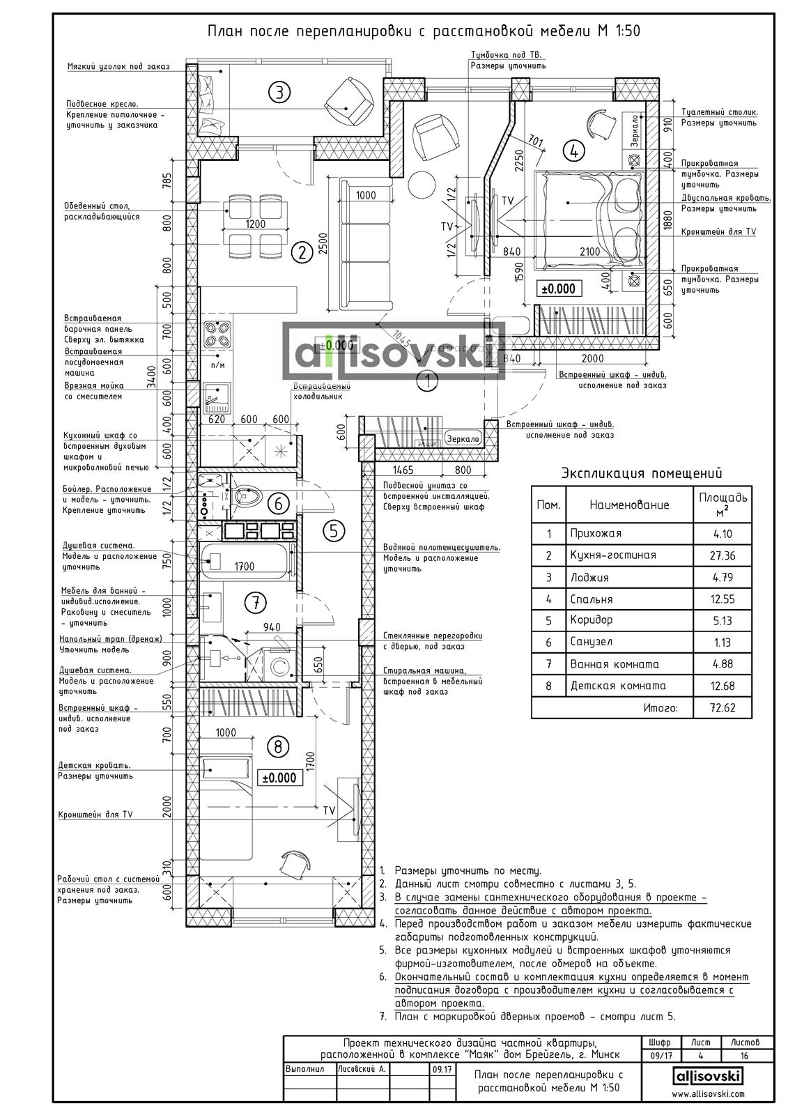 План квартиры с расстановкой мебели и оборудования