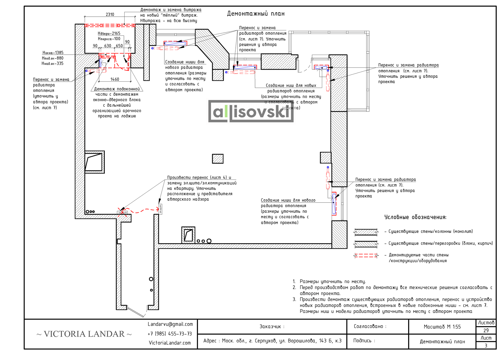 Демонтажный план квартиры пример чертеж демонтаж