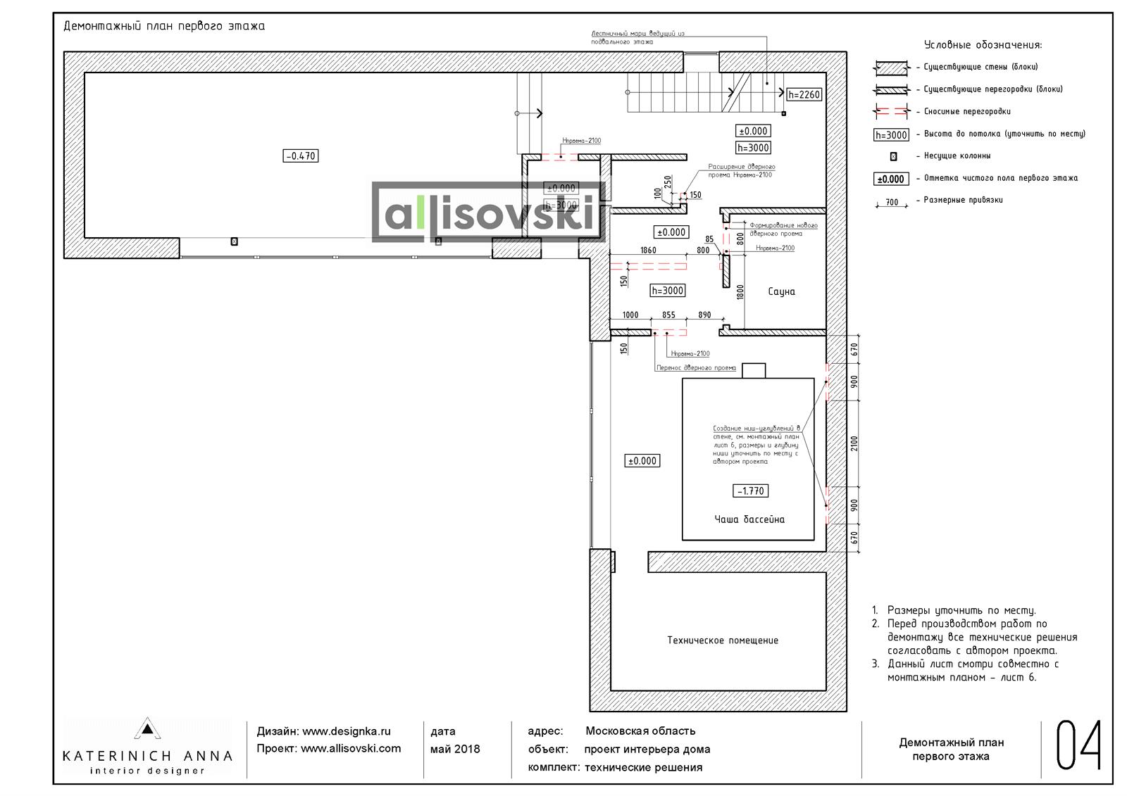Демонтажный план первого этажа пример чертеж демонтаж