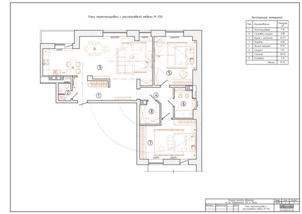 Перепланировка квартиры с расположением мебели
