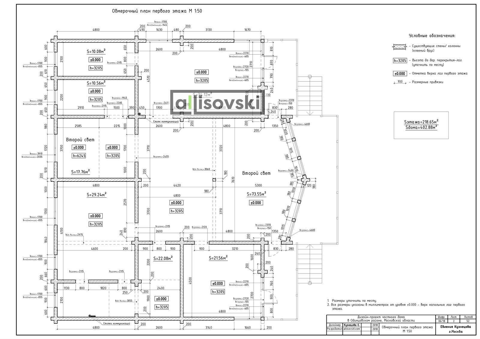 Обмерочный план дома первый этаж