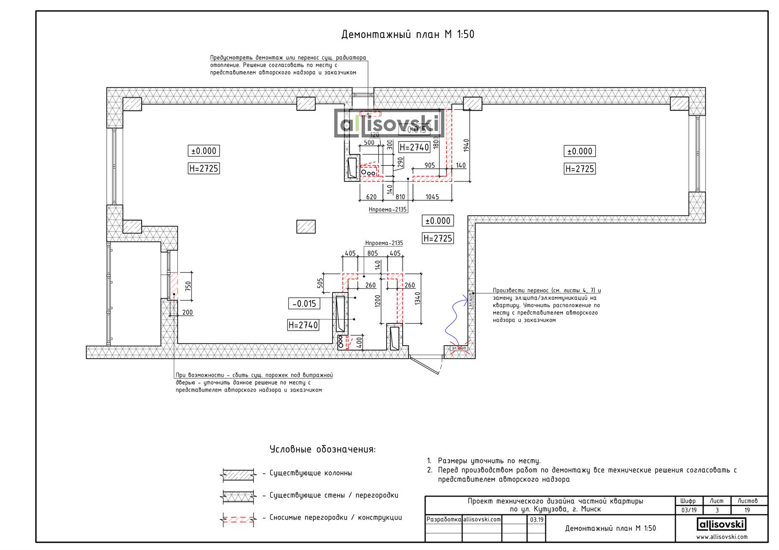 Демонтажный план квартиры чертежи