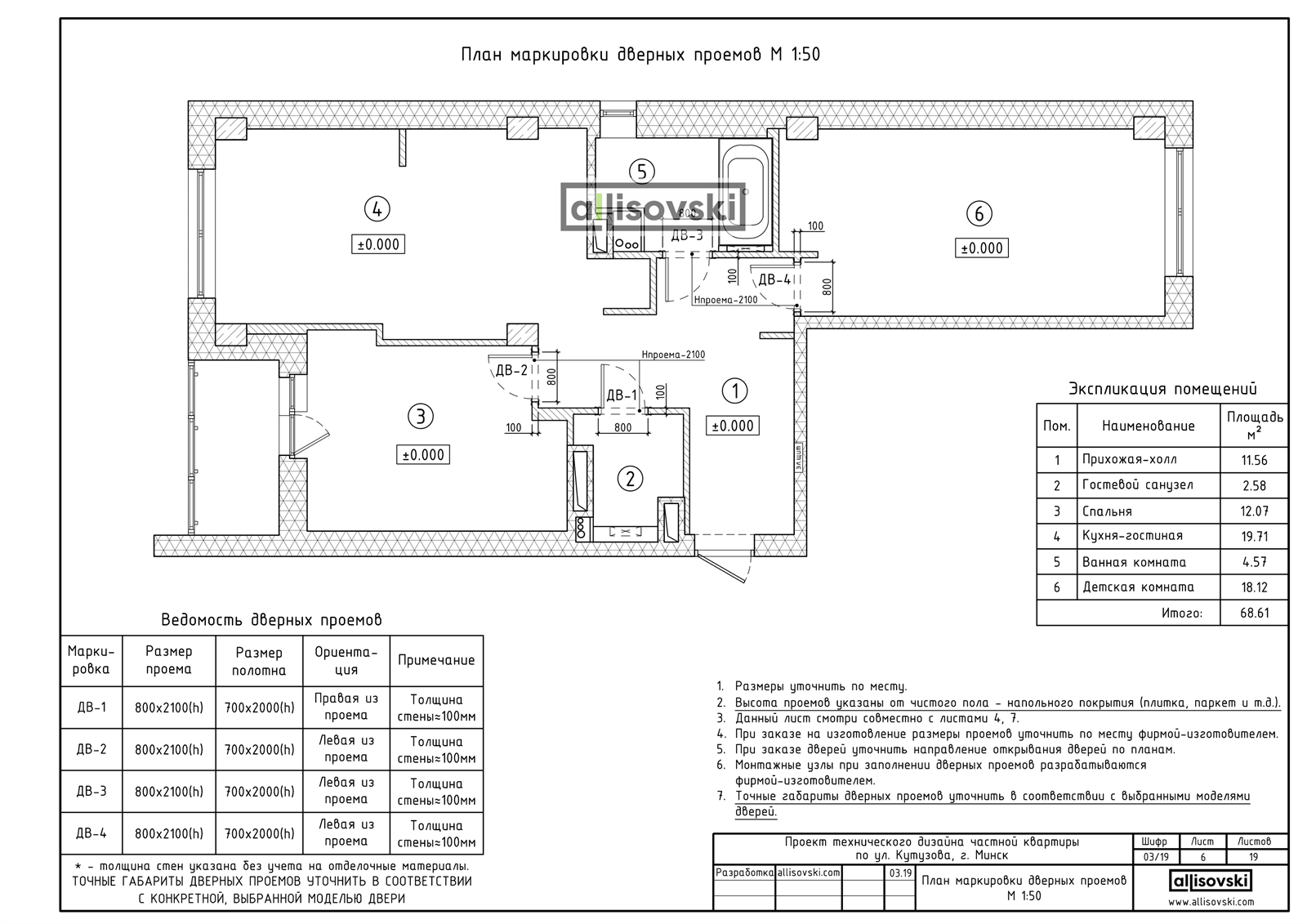 План дверей и окон чертежи