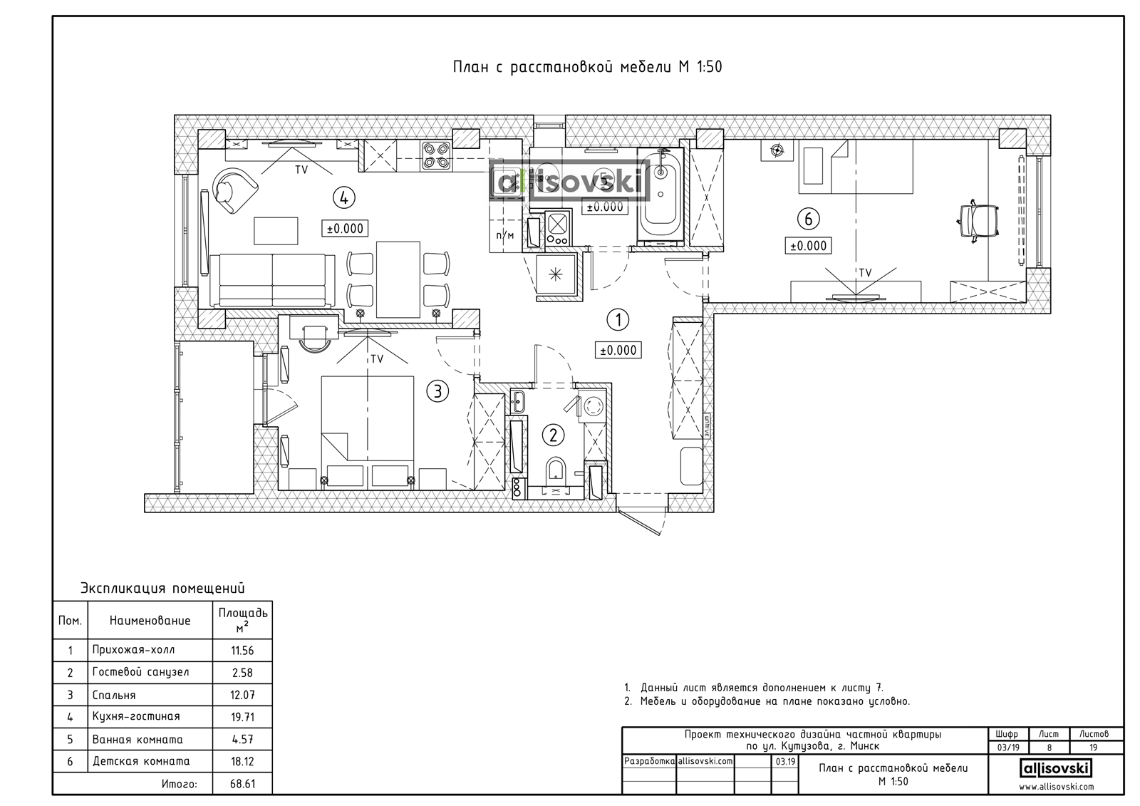 План расстановки мебели чертежи