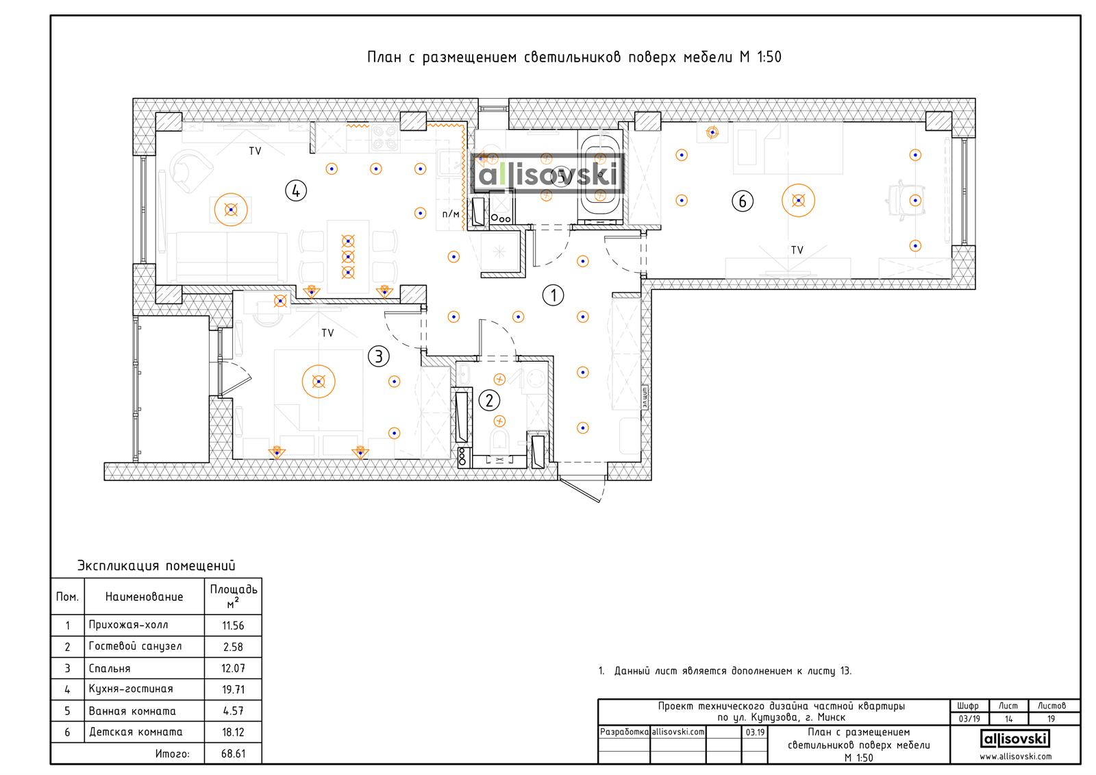 План с расположением освещения чертежи