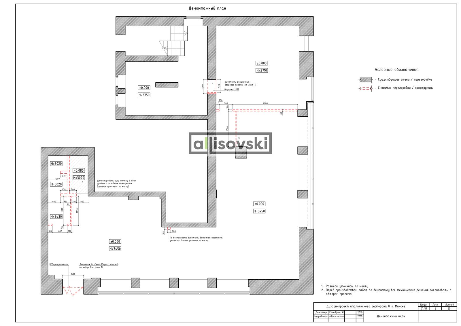Демонтажный план ресторана
