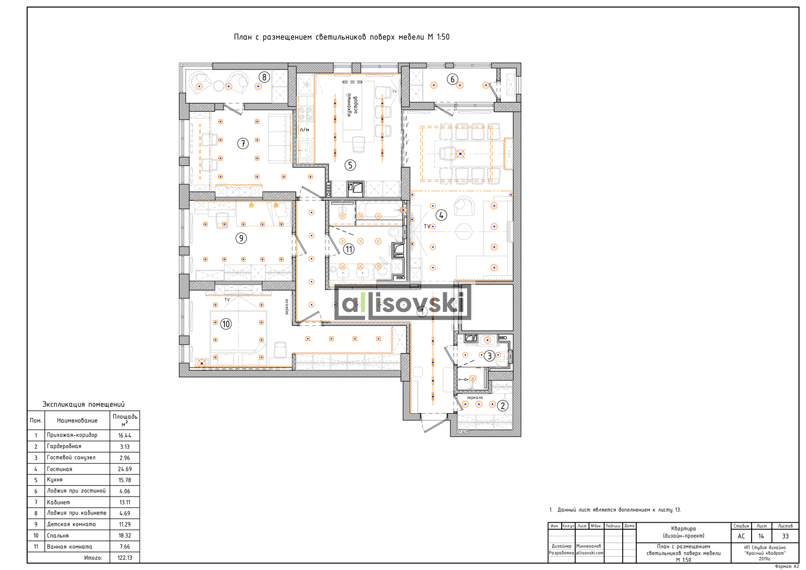 Планировка квартиры с освещением