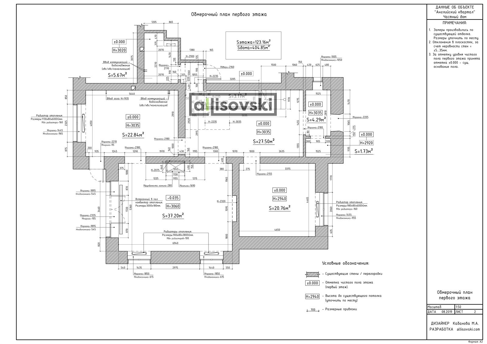 Обмерочный план первый этаж дома