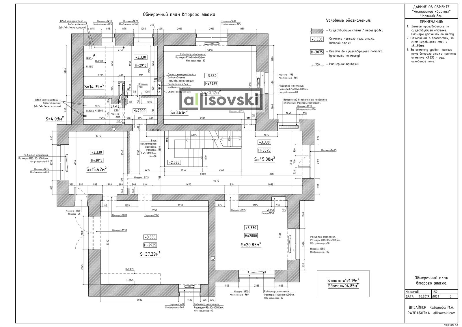 Обмерочный план второй этаж дома