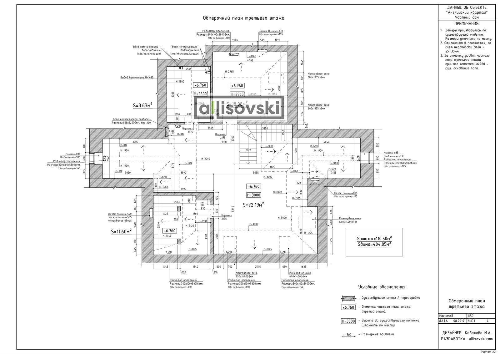 Обмерочный план третий этаж дома