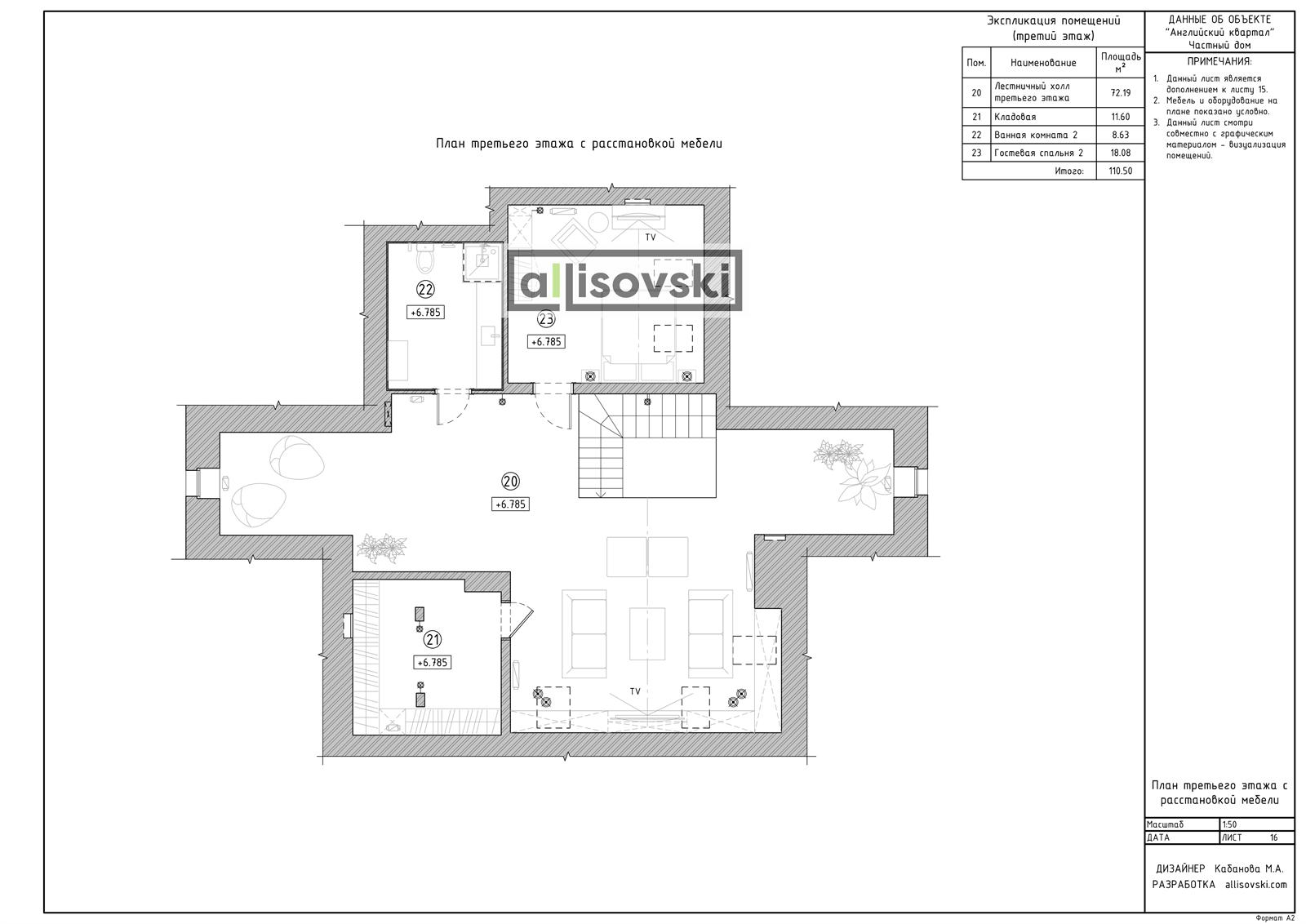 План мебели на третьем этаже